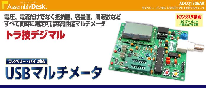 WP-製品紹介M18-ADCQ1706AK