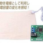スマートテキスタイルセンサ開発ボードセット 取扱説明書を公開しました。