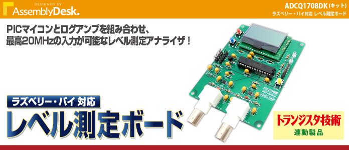 WP-製品紹介M27-ADCQ1708DK