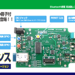 Bluetooth搭載 周波数レスポンス・アナライザ 小冊子付スペシャルバージョン8月15日発売のお知らせ