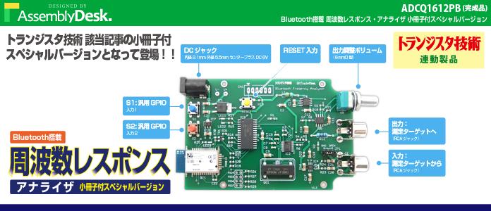 WP-製品紹介M24-ADCQ1612PB
