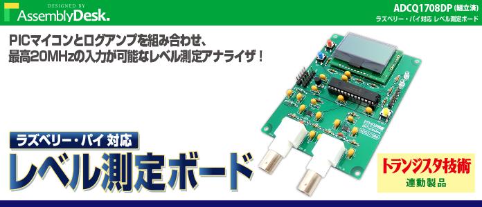 WP-製品紹介M27-ADCQ1708DP