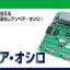 WP-製品紹介M25-ADCQ1706CP