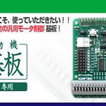 ソフトウェアエンジニアにこそ、使っていただきたい!!ラズベリーパイ専用 汎用電動機制御基板 9月1日発売のお知らせ