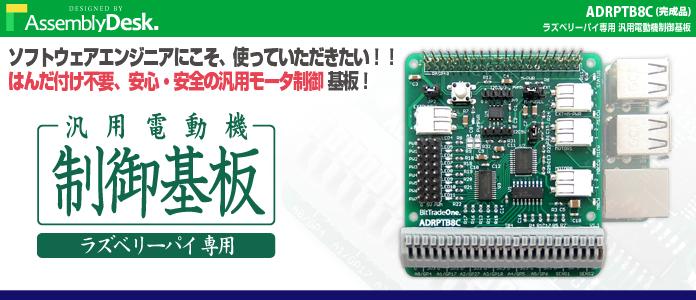 WP-製品紹介M29-ADRPTB8C