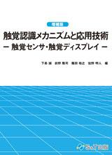 S&T出版『触覚認識メカニズムと応用技術-触覚センサ・触覚ディスプレイ-【増補版】』