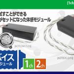 話題の触感デバイスを気軽に試すことができる触感デバイス体感モジュール9月15日発売のお知らせ