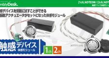 WP-製品紹介M30-ADTED