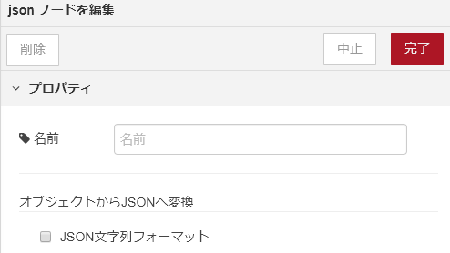 ③JSONノード オブジェクトからJSONへ変換するノード