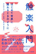 朝日出版『触楽入門――はじめて世界に触れるときのように』