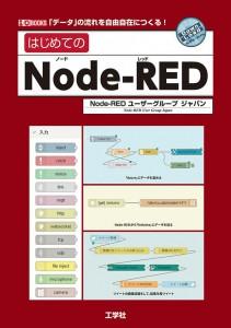 はじめてのNode-RED Node-RED ユーザーグループ ジャパン 著 2017年 9月13日発売   A5判  256ページ     ISBN978-4-7775-2026-8 C3004 \2500E