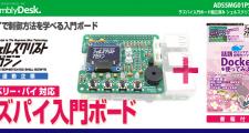 WP-製品紹介M32-ADSSMG01PSSM