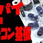 ラズパイを高機能学習リモコンに!『ラズベリー・パイ専用 学習リモコン基板』12月15日発売のお知らせ