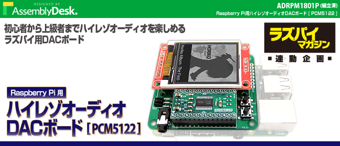 WP-製品紹介M33-ADRPM1801P