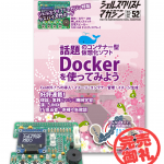 シェルスクリプトマガジン様連動ラズパイ入門ボード 雑誌付き版在庫完売!