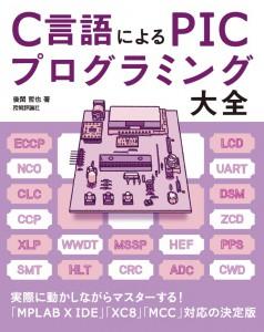C言語によるPICプログラミング大全表1