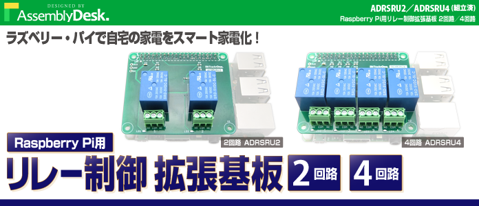 WP-製品紹介M36-ADRSRU