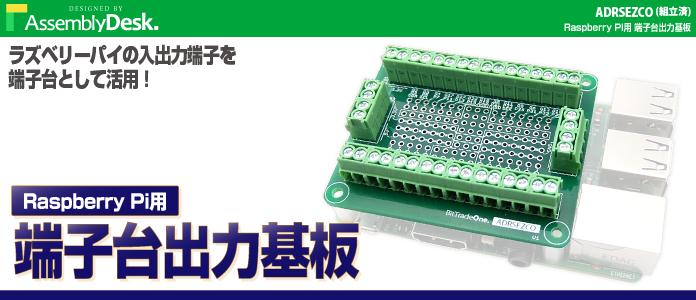 WP-製品紹介M38-ADRSEZCO
