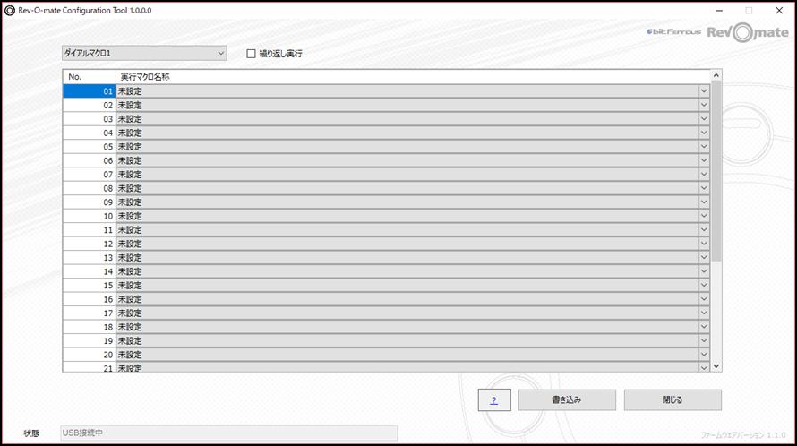 ダイアルマクロ設定画面、作成マクロを並べて作成します