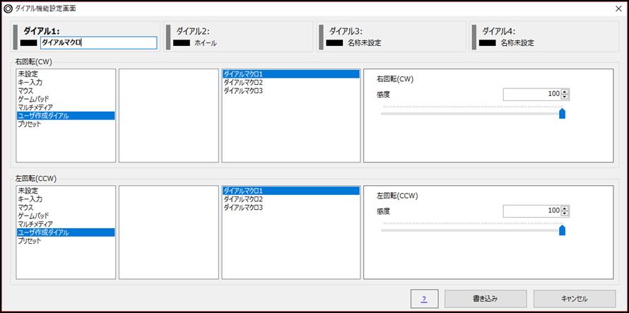 ダイアル設定からユーザー作成ダイアルを選びます。必ずCW、CCWそれぞれ同じダイアルマクロを割り当ててください。