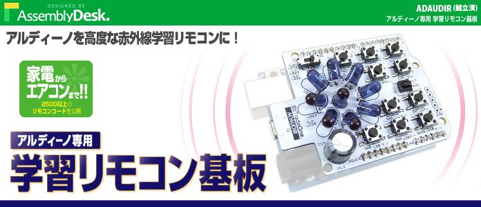 WP-製品紹介M39-ADAUDIR-MAIN