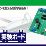 鉄道模型をArduinoで制御!書籍連動「Arduino で楽しむ鉄道模型実験ボード」本日発売!
