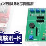 技術評論社書籍連動! Arduino で楽しむ鉄道模型実験ボード 7/20新発売!
