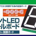 7セグメント LED 制御 PC